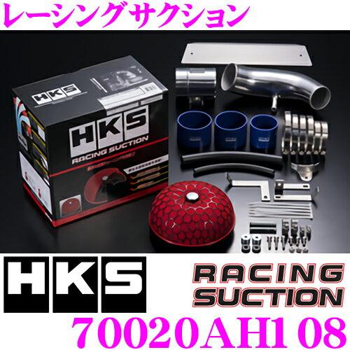 HKS レーシングサクション 70020-AH108 ホンダ JW5系 S660用 湿式2層タイプ むき出しタイプエアクリーナー