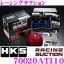 HKS レーシングサクション 70020-AT110 トヨタ 90系 ヴィッツ用 湿式2層タイプ むき出しタイプエアクリーナー