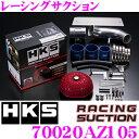 HKS レーシングサクション 70020-AZ105 マツダ ER3P CX-7/LY3P MPV用 湿式2層タイプ むき出しタイプエアクリーナー