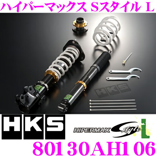 HKS ハイパーマックスS-Style L 80130-AH106 ホンダ RB1/RB2/RB3/RB4 オデッセイ用 減衰力30段階調整付き車高調整式サスペンションキット 【F 0〜-76mm/R 0〜77mmローダウン 単筒式】