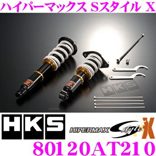HKS ハイパーマックスS-Style X 80120-AT210 トヨタ 20系 アルファード ヴェルファイア用 減衰力30段階調整付き車高調整式サスペンションキット 【F -42〜-124mm/R -57〜-112mmローダウン 単筒式】