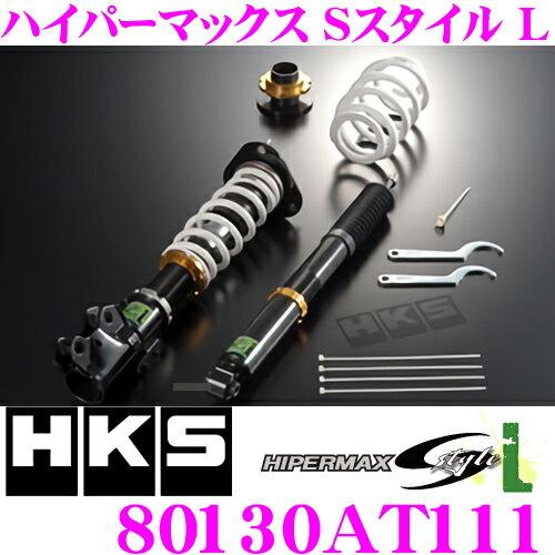 HKS ハイパーマックスS-Style L 80130-AT111 トヨタ 30系 アルファード ヴェルファイア用 減衰力30段階調整付き車高調整式サスペンションキット 【F -18〜-99mm/R -22〜-90mmローダウン 単筒式】