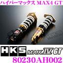 HKS ハイパーマックスMAX4 GT 80230-AH002 ホンダ ZF2 ZF1 CR-Z用 減衰力30段階調整付き車高調整式サスペンションキット 【F ...