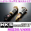 【本商品エントリーでポイント9倍!】HKS ハイパーマックスMAX4 GT 80230-AS001 スズキ ZC72S スイフト ZC32S スイフトスポーツ用...