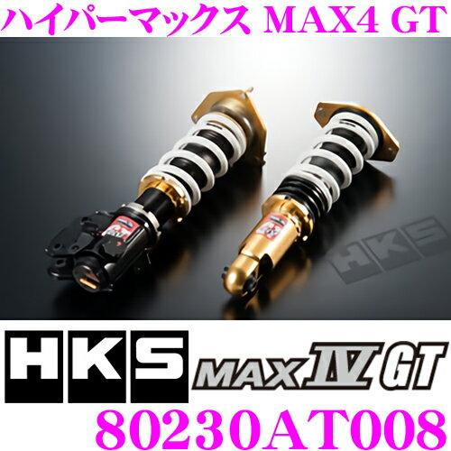 HKS ハイパーマックスMAX4 GT 80230-AT008 トヨタ 110系 マークII ヴェロッサ用 減衰力30段階調整付き車高調整式サスペンションキット 【F 0〜-98mm/R 0〜-95mmローダウン 単筒式 1台分 】