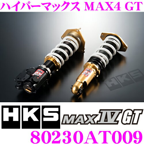 HKS ハイパーマックスMAX4 GT 80230-AT009 トヨタ 100系 90系 クレスタ チェイサー マークII用 減衰力30段階調整付き車高調整式サスペンションキット 【F 0〜-99mm/R 0〜-119mmローダウン 単筒式 1台分 】