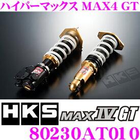 HKS ハイパーマックスMAX4 GT 80230-AT010 日産 JZA80 スープラ用 減衰力30段階調整付き車高調整式サスペンションキット 【F 0〜-115mm/R 0〜-105mmローダウン 単筒式 1台分 】