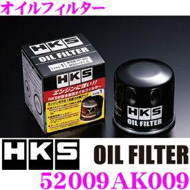 HKS オイルフィルター(オイルエレメント) 52009-AK009 スズキ アルト ハスラー ラパン等 純正品番:16510-84M00/15601-97201等 センターボルトサイズ:UNF 3/4-16