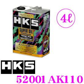 HKS エンジンオイル 52001-AK110 スーパーオイルプレミアムシリーズ API/SN SAE:10W-40 内容量4リッター 100%化学合成