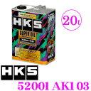 HKS エンジンオイル 52001-AK103 スーパーオイルプレミアムシリーズ SAE:7.5W-45相当 内容量20リッター 100%化学合成