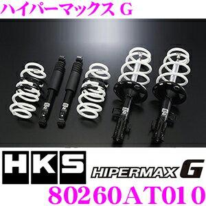 HKS ハイパーマックスG 80260-AT010 トヨタ 20系 アルファード ヴェルファイア用 純正形状ローダウンサスペンションキット 単筒式 1台分 【ダウン量:F -34mm/R -36mm (GGH20Wの場合)】