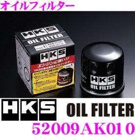 HKS オイルフィルター(オイルエレメント) 52009-AK010 ダイハツ ミラ ムーヴ/ スズキ スイフト等 純正品番:15601-97202/15601-B2030等 センターボルトサイズ:UNF 3/4-16