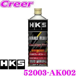 【4/9〜4/16はエントリーで最大P38.5倍】HKS ブレーキフルード レーシングプロ 52003-AK002 ドライ沸点 333℃/ウェット沸点 218℃ DOT5.1規格相当/内容量500ml
