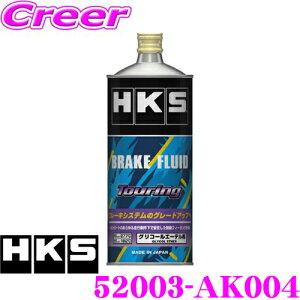 【4/18はP2倍】HKS ブレーキフルード ツーリング 52003-AK004 ドライ沸点 277℃/ウェット沸点 182℃ DOT4規格/内容量1L