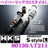 hks-80130at211