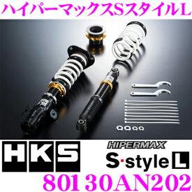 HKS ハイパーマックスS-Style L 80130-AN202 日産 C25/C26/C27 セレナ等用 減衰力30段階調整付き車高調整式サスペンションキット 【F -27〜-70mm/R -20〜-68mmローダウン 単筒式】/C/C