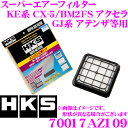 HKS エアフィルター 70017-AZ109 マツダ KE系 CX-5/BM2FS アクセラ/GJ系 アテンザ等用 純正交換用スーパーエアーフィ…
