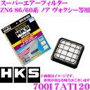 HKS エアフィルター 70017-AT120 トヨタ ZN6 86/60系 ノア ヴォクシー等用 純正交換用スーパーエアーフィルター 純正…