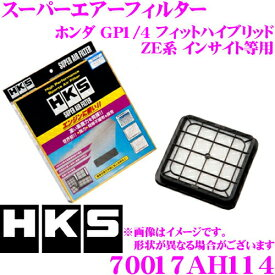 HKS エアフィルター 70017-AH114 ホンダ ZE系 インサイト/GP1 GP4 フィットハイブリッド 等用 純正交換用スーパーエアーフィルター 純正品番:17220-RBJ-000 対応 【70017-AH014 後継品】