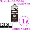 【11/19〜11/26 エントリー+楽天カードP12倍以上】HKS エンジンオイル 52001-AK124 スーパーレーシングオイル SAE:5W-…
