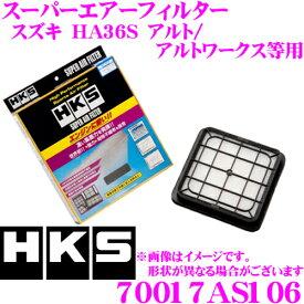 HKS エアフィルター 70017-AS106スズキ HA36S アルト/アルトワークス等用純正交換用スーパーエアーフィルター純正品番:13780-74P00対応【70017-AS006 後継品】
