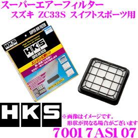 HKS エアフィルター 70017-AS107 スズキ ZC33S スイフトスポーツ用 純正交換用スーパーエアーフィルター 純正品番:13780-67R00対応 【70017-AS007 後継品】