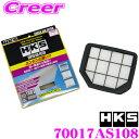 HKS スーパーエアフィルター スズキ JB64W ジムニー(ターボ)用 新開発乾式不織布フィルター 70017-AS108 対応純正品番…