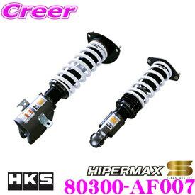 【4/23-28はP2倍】HKS ハイパーマックス S 80300-AF007 スバル VMG VM4 レヴォーグ用 車高調 減衰力30段階調整付き全長調整式サスペンションキット