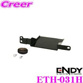 【11/1は全品P3倍】東光特殊電線 ENDY ETH-031H ETC取り付けホルダー ホンダ JJ1 JJ2 N-VAN用