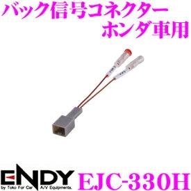 東光特殊電線 ENDY EJC-330H バック信号コネクター ホンダ車用 ホンダ JF3/JF4 NBOX (ナビ装着用スペシャルパッケージ装着車) H27.7〜など