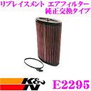 K&N 純正交換フィルター E-2295 ポルシェ 98720 / 987AMA120 ボクスター987用などリプレイスメント ビルトインエアフ…