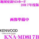 ケンウッド KNA-MD817B MDV-X702W/X702 等用 バージョンアップ SDカード 【2017年4月発売版(2016年度版)】