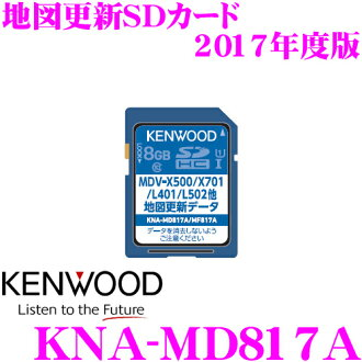 The SD card which revises business such as Kenwood KNA-MD817A MDV-X802L/X701W/X701