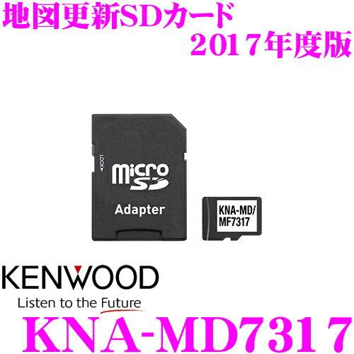 ケンウッド KNA-MD7317 MDV-L500/L300 等用 バージョンアップ SDカード 【2017年4月発売版(2016年度版)】