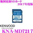 ケンウッド KNA-MD7217 MDV-727DT/626DT/525用 バージョンアップ SDカード 【2017年4月発売版(2016年度版)】