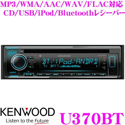 ケンウッド U370BT MP3/WMA/AAC/WAV/FLAC 対応 CD/USB/iPod/Bluetoothレシーバー KENWOOD Music Play 対応 1DINデッキタイプ