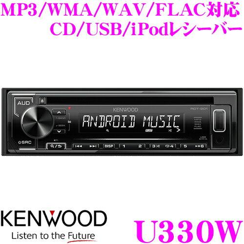 ケンウッド U330W MP3/WMA/WAV/FLAC 対応 CD/USB/iPodレシーバー ホワイトカラー KENWOOD Music Play 対応 1DINデッキタイプ
