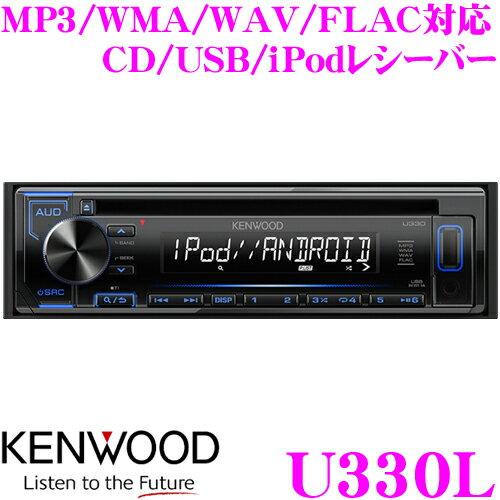 ケンウッド U330L MP3/WMA/WAV/FLAC 対応 CD/USB/iPodレシーバー ブルーカラー KENWOOD Music Play 対応 1DINデッキタイプ