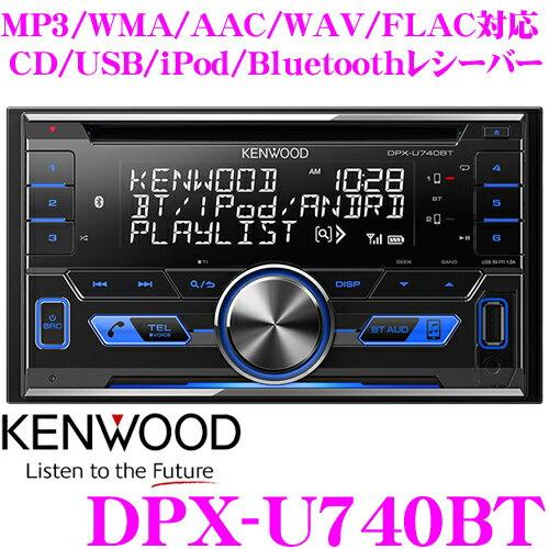 ケンウッド DPX-U740BT MP3/WMA/AAC/WAV/FLAC 対応 CD/USB/iPod/Bluetoothレシーバー KENWOOD Music Play 対応 2DINデッキタイプ