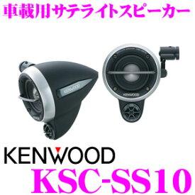 ケンウッド KSC-SS10 車載用サテライトスピーカー