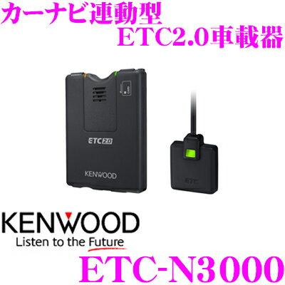 ケンウッド KENWOOD ETC-N3000 カーナビ連動型 ETC2.0車載器