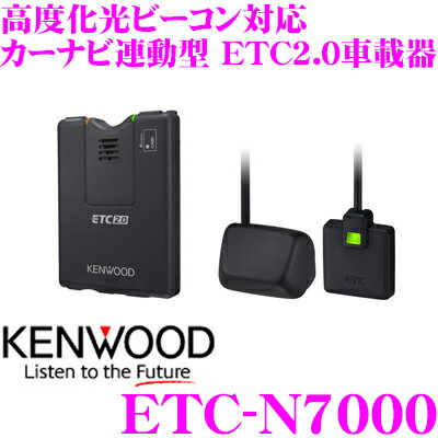 ケンウッド KENWOOD ETC-N7000 カーナビ連動型 ETC2.0車載器 高度化光ビーコン対応