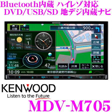ケンウッド 彩速ナビ MDV-M705 4×4地デジチューナー内蔵 7V型ワイド Bluetooth内蔵 DVD/SD/USB対応 AV一体型 メモリーナビゲーション 【2DINサイズコンソール用】