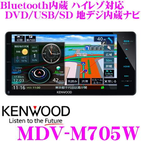 ケンウッド 彩速ナビ MDV-M705W 4×4地デジチューナー内蔵 7V型ワイド Bluetooth内蔵 DVD/SD/USB対応 AV一体型 メモリーナビゲーション 【200mmワイドコンソール用】
