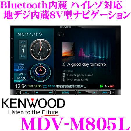 ケンウッド 彩速ナビ MDV-M805L 4×4地デジチューナー内蔵 8V型 ハイレゾ対応Bluetooth内蔵 DVD/SD/USB対応 AV一体型 メモリーナビゲーション