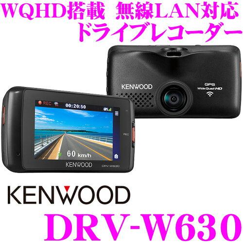 ケンウッド GPS内蔵ドライブレコーダー DRV-W630 WQHD(2560×1440)録画 無線LAN対応 Gセンサー/GPS/HDR/運転支援機能搭載ドラレコ 駐車監視/長時間駐車録画対応 microSDカード(16GB)付属