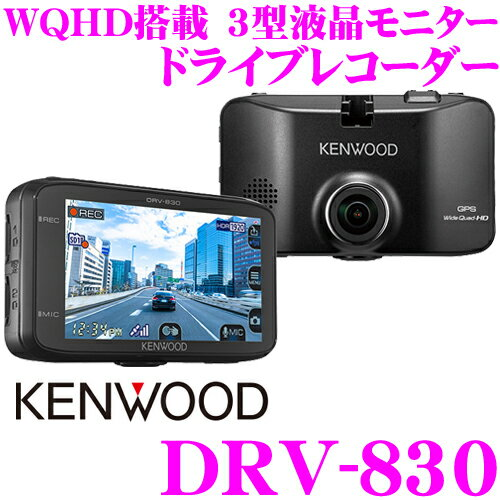 ケンウッド GPS内蔵ドライブレコーダー DRV-830 3型液晶モニター WQHD(2560×1440)録画 Gセンサー/GPS/HDR/運転支援機能搭載ドラレコ 駐車監視/長時間駐車録画対応 microSDカード(16GB)付属