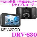 ケンウッド GPS内蔵ドライブレコーダー DRV-830 3型液晶モニター WQHD(2560×1440)録画 Gセンサー/GPS/HDR/運転支援機能搭載ドラ...