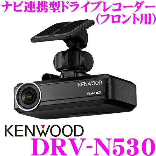 ケンウッド ナビ連携ドライブレコーダーDRV-N530 3M(2304×1296)録画 Gセンサー/HDR/運転支援機能搭載 駐車監視対応 ナビ連携型ドラレコ フロント用 MDV-M805L/MDV-Z904W/MDV-L504 等対応