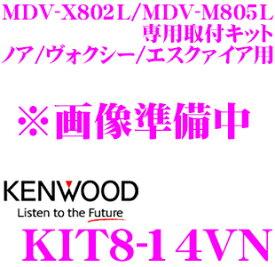 ケンウッド KIT8-14VN トヨタ 80系・85系 ノア/ヴォクシー/エスクァイア用 MDV-X802L/MDV-M805L専用取付キット